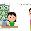 草コイン「XP」の買い方!