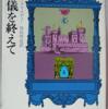 アガサ・クリスティ「葬儀を終えて」(ハヤカワ文庫)