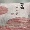 7月1日(月) シャトレーゼ あげ餅 明太子