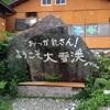 日本三大(山編)とオススメ3000m峰