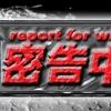 【鬼ごっこ×心理戦!逃走中的ゲームを完全再現】「密告中in名古屋」遊び図鑑#11