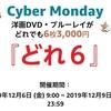 Amazonサイバーマンデーで対象DVD・ブルーレイが6枚3,000円、選び様では更に2枚貰える話