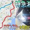【小田急vsJR】新宿で見送ったロマンスカーを特急湘南で追走、藤沢へ先回りすることはできるのか!?