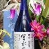 【 外ジン(ジン以外のお酒)】 櫻正宗 特別純米酒「宮水の華」  日本酒とジン