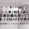 【大工工事】始まりました!防腐防蟻処理って?一条 i-smartの我が家