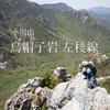 小川山・烏帽子岩左稜線【マルチピッチクライミング】