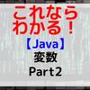 【Java】変数 Part2
