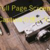 スクロールが必要な縦長画面をスクショする方法 | Full Page Screen Capture