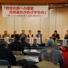 衆院選の野党共闘実現へ。福島市市民連合がシンポジウムを開催