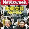 Newsweek (ニューズウィーク日本版) 2018年06月19日号 米朝会談 失敗の歴史/ボン・ジョヴィの最高傑作を探せ