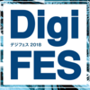【デジフェス2018】デジフェス開催直前!DigiFes Countdown①