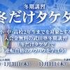 武田塾高松校の冬期講習について|高松の冬期・直前講習