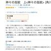 グラハム・ハンコックの「神々の指紋」が10円!Kindleストアで一部書籍が大セール!