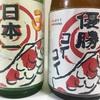 【カープ酒:てらやPB】華鳩、日本一コイコイ純米吟醸無濾過生原酒&今年も優勝コイコイ純米無濾過生原酒【日本シリーズ始まったので】