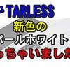 TARLESSの新色「パールホワイト」を入手しました。