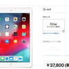 iPadの容量は何GBを選べばいい?:iPadを購入する時に迷うこと。