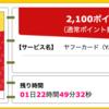 【ハピタス】ヤフーカードが期間限定2,100pt(2,100円)♪  年会費無料♪ ショッピング条件なし♪