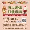 台北でフリマがあります!跳蚤市場!!