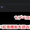 Google Chromeの拡張機能(アドオン)を作成・公開する手順