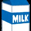 【ショック】賞味期限10日過ぎた牛乳を息子が飲んだ!食中毒になった?!
