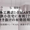 一条工務店i-smartは狭小住宅に有利!?吹き抜けの有効活用!