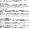 秋田駒ヶ岳では6日から低周波地震は発生せず!噴火警戒レベルは1(活火山であることに留意)が継続!!
