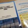 既存ブロック塀などの耐震診断に関する講習会