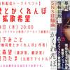 6/4無観客配信「#柚莉愛とかくれんぼ を拡散希望 」