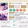 【マギレコ】8月17日より3周年記念直前キャンペーン開催!アルティメット2人が復刻&精神強化!