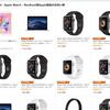 Amazonタイムセール祭りでiPad・MacBook・Apple Watchが特価となる特選タイムセール