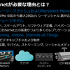 HCIで高速Ethernetとクラウドネットワーク環境に必要なものとは?