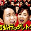 火曜日の芸能情報その2「有吉弘行のダレトク!」「踊る!さんま御殿!!」