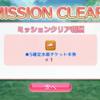 ガルパン戦車道大作戦「続ビーチバレー部参上!【アヒル級】」攻略してみた。