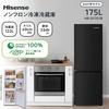 2万円台でコスパがいい ハイセンス 冷蔵庫 175L HR-D1701B 1~2人暮らしにおすすめ