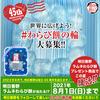 明日香野ラムネわらび餅が復活! キャンペーン第3弾開催中