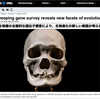 記事紹介:[特報]ダーウィンの進化論が崩壊 : かつてない大規模な生物種の遺伝子検査により「ヒトを含む地球の生物種の90%以上は、地上に現れたのがこの20万年以内」だと結論される。つまり、ほぼすべての生物は「進化してきていない」