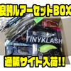 タイニークラッシュやイヴォークなど人気ルアーが入った「良釣ルアーセットBOX」 通販サイト入荷!