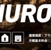 もうすぐ大阪でも使える?NURO光ならプレステ4が貰える!