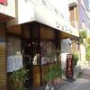 喫茶・軽食「シュプール」(宝塚南口)