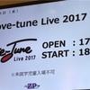いい名前をいただきました。/Love-tune Live 2017