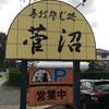 鶴岡市苗津町「菅沼」でカツ丼セット