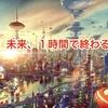 【悲報】未来、1時間で終わる・・・