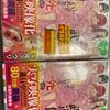 12/11「推し武道7巻/交換会最終クール....そして」【プロスピA】