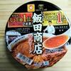 【21食目】マルちゃん 飯田商店 醤油ラーメン【30日間カップ麺生活】
