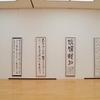 8/18 第31回 書法研究 吉祥展