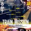 【ネタバレ感想】映画『トレインミッション』から学ぶ人生(レビュー・解説)