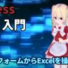 AccessからのExcel操作~VBA 入門 Access ~