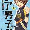 ★1『チア男子!! -GO BREAKERS-』(原作:朝井リョウ/作画:近藤憲一)、第1巻を読んでみた。