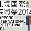 [特別展]★札幌国際芸術祭2014「都市の自然」札幌芸術の森会場