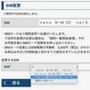 UQ mobile で VoLTE対応マルチSIM にSIMカードを変更してみた